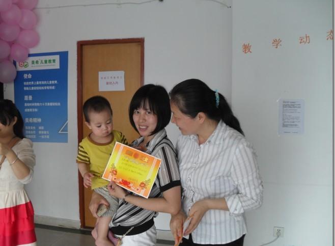 美希儿童教育唯一官方网站